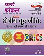 World Focus Hindi Magazine -January 2016