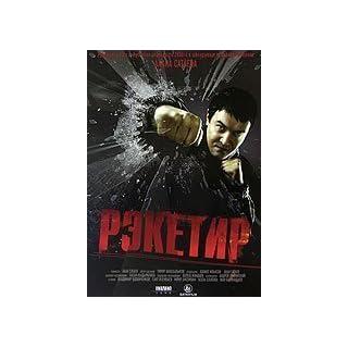 Racketeer / Reketir (English Subtitles) by Sayat Isembaev