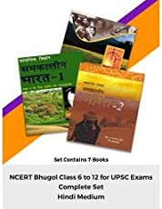 NCERT Bhugol Books Set of Class - 6 TO 12 (HINDI MEDIUM) for UPSC Prelims / Main / IAS / Civil Services / IFS / IES / ISS / CISF / CDS / SCRA / IFS / NDA and more