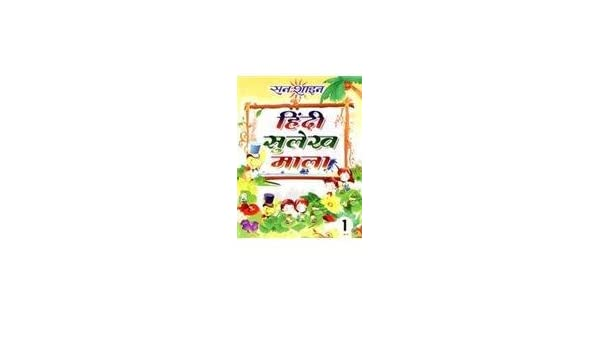 Buy Hindi Sulekha Mala Bhag 1 Book Online at Low Prices in India