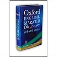 ENGLISH MARATHI DICTIONARY (PLC EDITION)