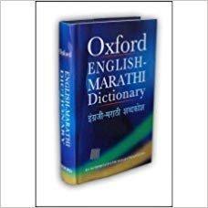 ENGLISH MARATHI DICTIONARY (PLC EDITION)