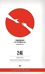 2: 46 Aftershocks English-Japanese (bilingual) Edition