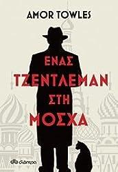 Enas tzentleman sti Moscha / Ένας τζέντλεμαν στη Μόσχα