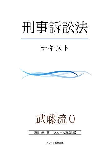 mutoryu zero chosuku input keijisoshouhou mutouryuzero (Japanese Edition)