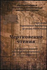 Chertkovskie chteniya: materialy pervoy nauchnoy konferentsii 26—27 sent. 2011 g.