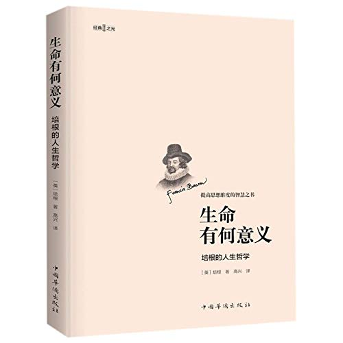 The Meaning of Life (The Essay of Francis Bacon) (Chinese Edition)