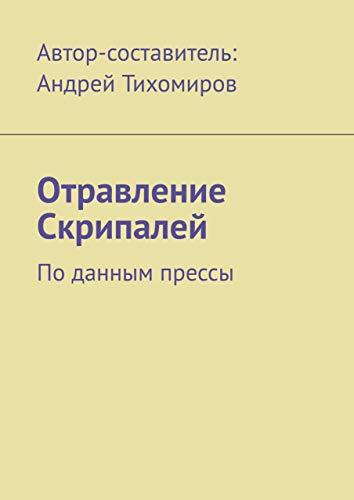 Отравление Скрипалей: Поданным прессы (Russian Edition)
