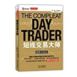 The Compleat Day Trader (Chinese Edition)
