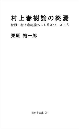The End of Criticism of Haruki Murakami: With an Appendix Best5 and Worst5 Reviews to Haruki Murakami (yukikaki-bunko) (Japanese Edition)