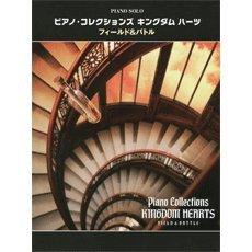 Kingdom Hearts Piano Collection Sheet Music 2 - FIELD & BATTLE