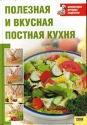 klrpoleznaya-lean-and-tasty-cuisine-klrpoleznaya-i-vkusnaya-postnaya-kukhna