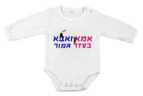 Body-soul-n-spirit Baby Newborn Cotton Clothing Long sleeve Romper mom and dad print Hebrew 3M