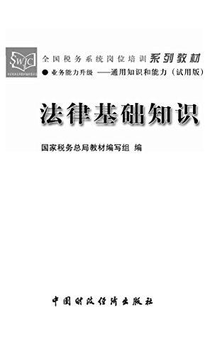 法律基础知识 (English Edition)