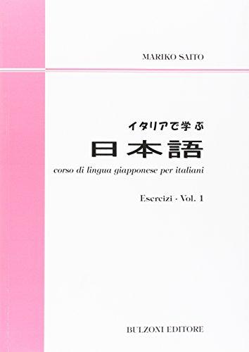 Corso di lingua giapponese per italiani. Esercizi: 1