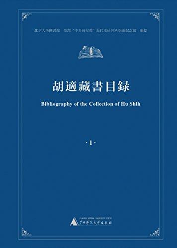 胡适藏书目录(全4册)