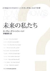 Mirai no watakushitachi : 21seiki no kagaku gijutsu ga hito no shikoÌ