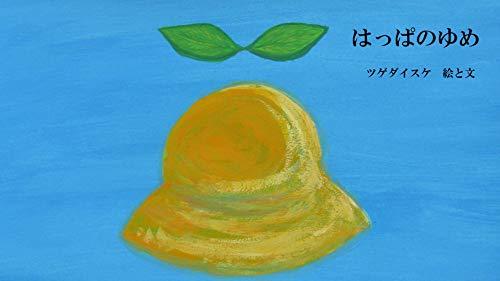 happanoyume (Japanese Edition)