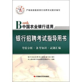 agricultural-bank-of-china-applicable-bank-recruitment-examination-guidance-of-the-books-on-analysis