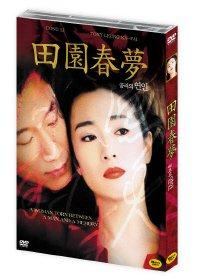 Preisvergleich Produktbild çå'æå : Zhou Yus Zug (2002) Alle Region
