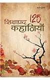 Sikshaprad 125 Kahaniya