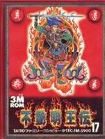 NES - Famicom - Fudou Myouou Den