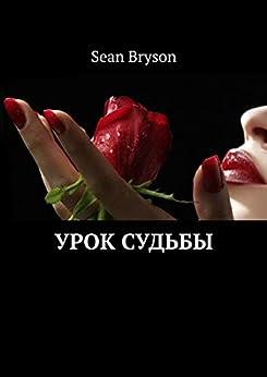 Урок судьбы (Russian Edition) de [Bryson Sean]