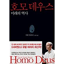Homo Deus : A Brief History of Tomorrow (Korean)