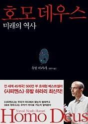 Homo Deus : A Brief History of Tomorrow (Korean)