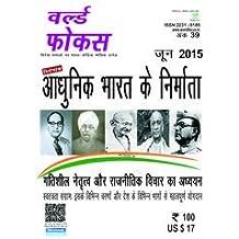 Adhunik Bharat Ke Nirmata (Hindi June 2015)