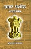 Samrat Ashok: Rajyabhishek (Hardcover Jan 01 2017) by Ved Prakash Kamboj