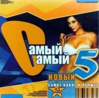 various-artists-samyj-samyj-novyj-samoe-novoe-i-luchshee-5