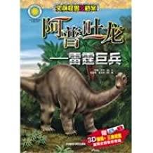 Prehistoric Monsters X Files Appleton spit Dragon: Thunder Giant Soldiers (Paperback)(Chinese Edition)