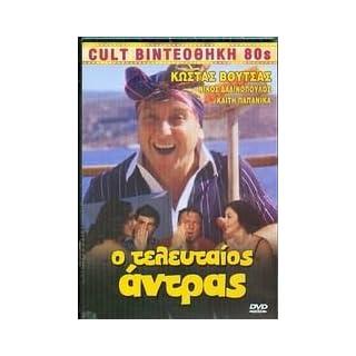 O TELEFTEOS ANTRAS - KOSTAS VOUTSAS - DVD
