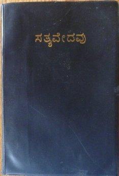 Kannada Large Print Rexin Bound Bible