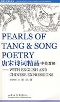 pearls-of-tang-song-poetry-with-english-and-chinese-expressions