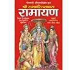 Sri Ramcharitmanas, with commentary, Hindi