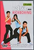 Home College: Kickboxing DVD