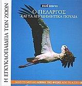 i-egkyklopaideia-ton-zoon-17-o-pelargos-kai-ta-apodimitika-poulia