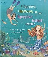 i-gorgona-o-prigkipas-kai-mia-vregmeni-istoria-agapis