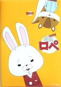 lope-rabbit-paper-stationery-w-clear-pocket-file-a-aig-719