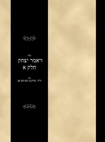 Sefer Vayomer Yitzhak Vol 1 por Yitzhak Ibn Walid