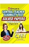 CTET Solved Papers (Classes I-V & VI-VIII) Paper I & II: Paper 1 and 2