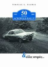 50-chronia-acropolis-rally-kai-alles-istories