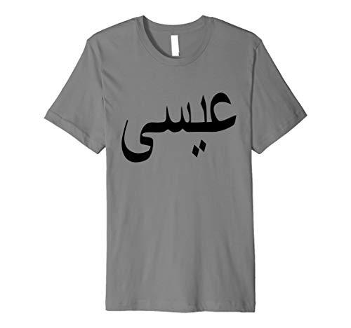 Jesus in arabisch T-Shirt Christentum Islam Christian Muslim