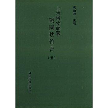上海博物馆:藏战国楚竹书5