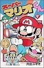 Super Mario-kun (9) (Colo Dragon Comics) (1993) ISBN: 4091417698 [Japanese Import] by Yukio Sawada (1993-12-01)