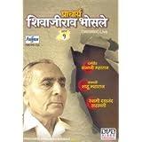Pracharya Shivajirao Bhosle (Vyakhyan) - Vol. 1