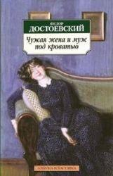 Another Man s Wife Husband Under Bed Chuzhaya zhena i muzh pod krovatyu by F. M. Dostoevski (2010-05-04)