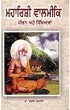 Maharishi Valmiki Jeevan ate Sikihiyavan
